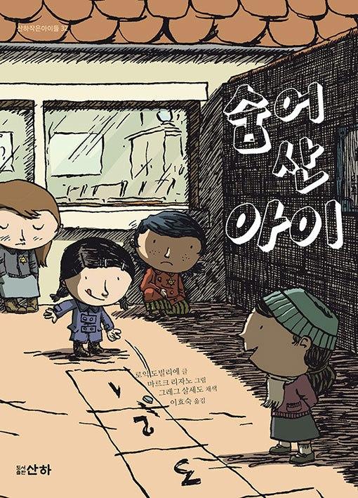 숨어 산 아&#51060, L'enfant cachée, édition coréenne