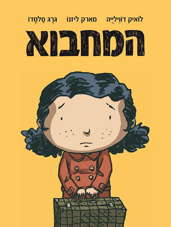 המחבוא, L'enfant cachée, édition hébreu